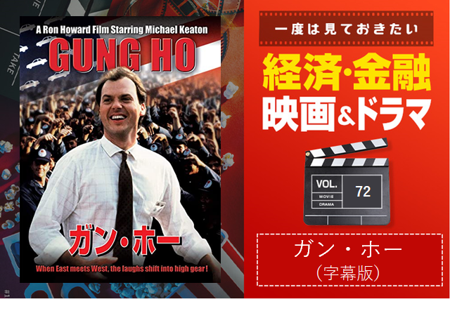 自動車工場を舞台にニッポンを風刺 映画『ガン・ホー』