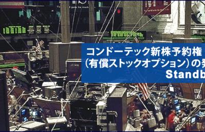 【ストックオプション事例研究】コンドーテック新株予約権(有償ストックオプション)発行
