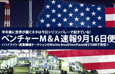 ベンチャーM&A速報(13) 産業機械オークションのRitchie BrosがIronPlanetを$758Mで買収