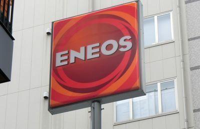新生「ENEOS」始動へ、社名変更の理由とは?