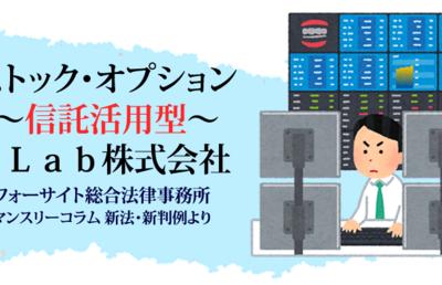 ストック・オプション~信託活用型~ KLab株式会社