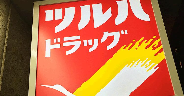 【ツルハホールディングス】ダイナミックなM&Aで2000店舗・売り上げ7000億円を目指す
