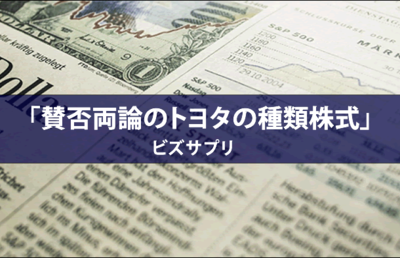 「賛否両論のトヨタの種類株式」