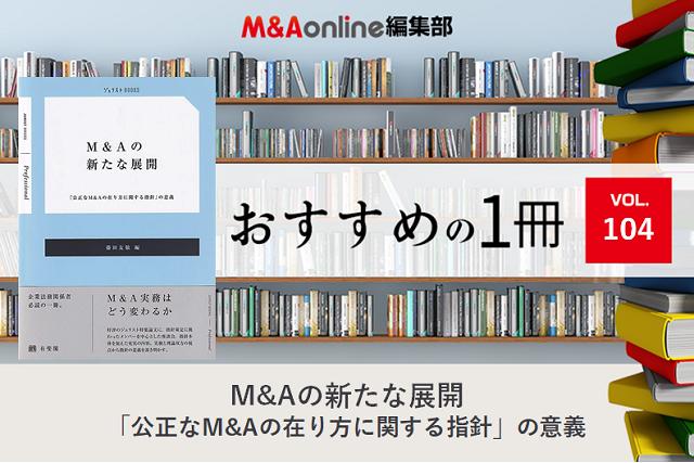 『M&Aの新たな展開』|編集部おすすめの1冊