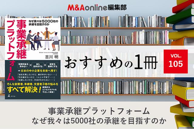 『事業承継プラットフォーム』|編集部おすすめの1冊