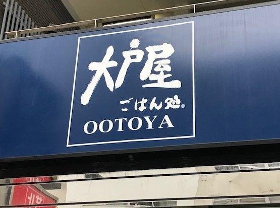 大戸屋・コロワイド「決戦」、25日の結末は?