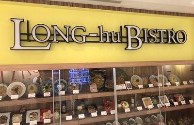 赤字転落の「JBイレブン」がラーメン店など6店を閉店 戦略の変更は