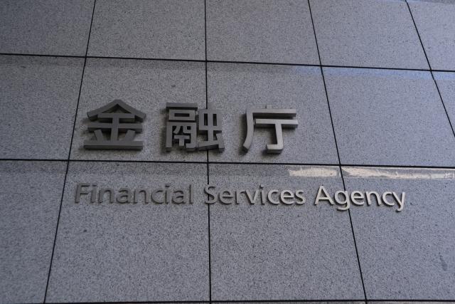 TOB開示を簡素化 金融庁が内閣府令の改正案
