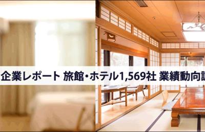 旅館・ホテル1,569社 業績動向調査