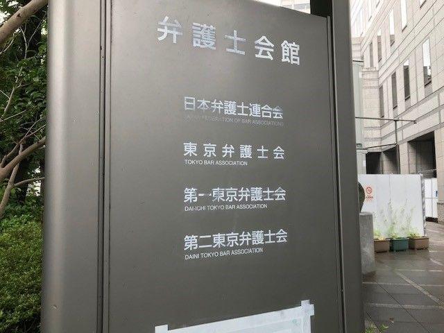 【東京ミネルヴァ法律事務所】弁護士法人が異例の破綻