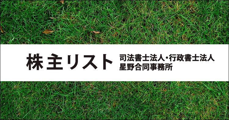 【法律とM&A】株主リスト