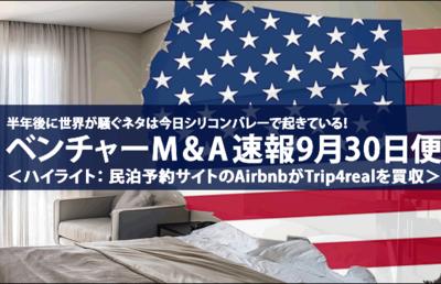 ベンチャーM&A速報:民泊予約サイトのAirbnbがTrip4realを買収