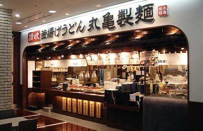 """丸亀製麺のSONOKO買収は詳細を知ると""""意外""""から""""納得""""に変わります"""