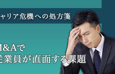 【キャリア危機への処方箋(3)】M&Aでリストラ宣告!明るい未来を切り拓くためには?