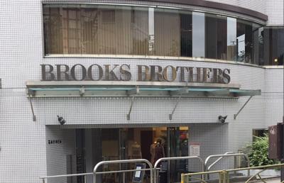 「ブルックスブラザーズ」国内10店舗閉店、米本社破綻の影響はなし