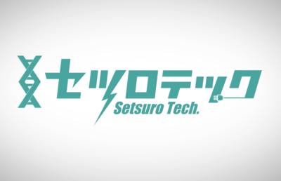 大学発ベンチャーの「起源」(13)  セツロテック