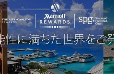 マリオットがスターウッドを買収。気になる会員プログラムSPGはどうなる?