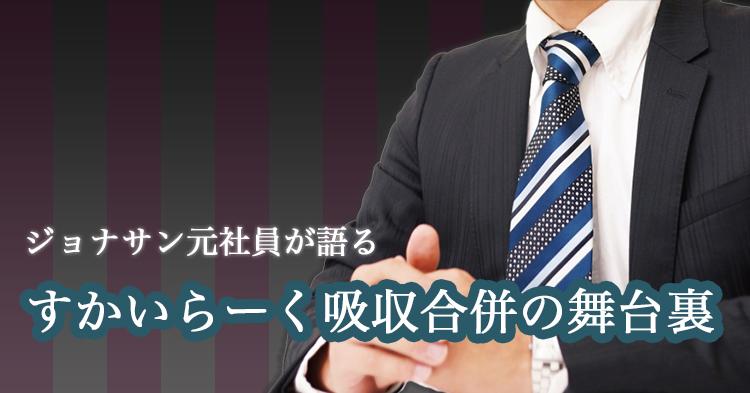 ジョナサン元社員が語る~すかいらーく吸収合併の舞台裏(上)