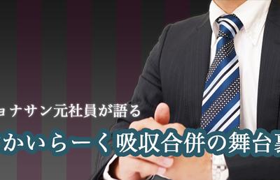 ジョナサン元社員が語る~すかいらーく吸収合併の舞台裏(下)