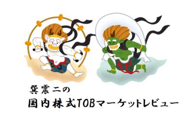 合併計画が頓挫している昭和シェル石油<5002>に注目!
