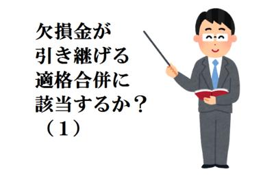 【法人税】 ご質問 欠損金が引き継げる適格合併に該当するか?(1)