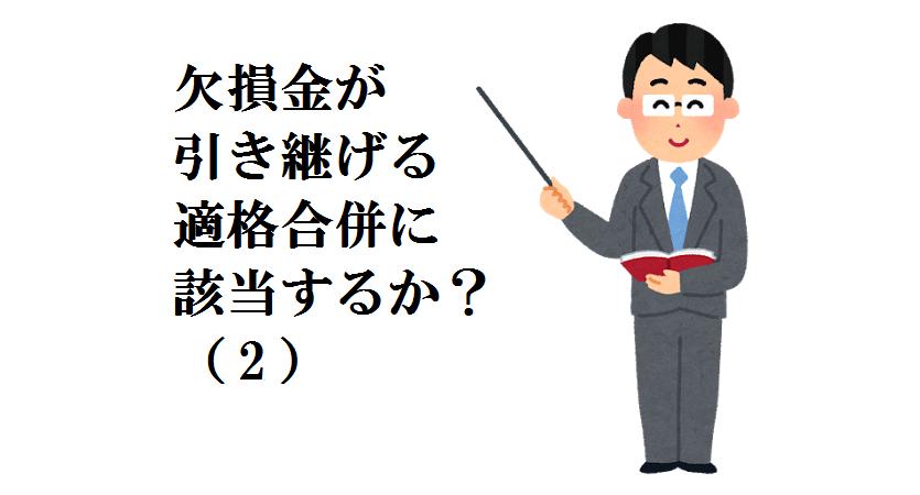 【法人税】 ご質問 欠損金が引き継げる適格合併に該当するか?(2)