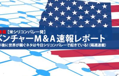 ベンチャーM&A速報:産業IoT分野のM&Aに注目!AspenTechがMtellを買収