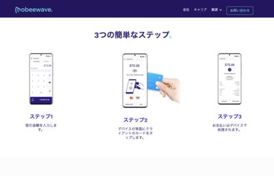 アップルが「業務用」モバイル決済モビーウェイブを買収した理由
