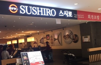 食べるM&A 韓国ファンドがスシロー買収? 現地の店舗でメニューを検証