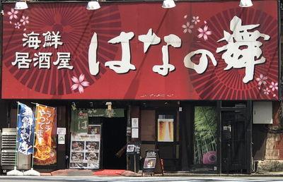 居酒屋からの脱却目指す「チムニー」72店の閉店と100人の希望退職を断行