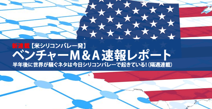 相次ぐIoT分野のM&A;米国のIoT関連投資は2.6兆円に