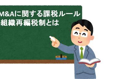 【M&Aの基礎知識】M&Aに関する課税ルール 組織再編税制とは