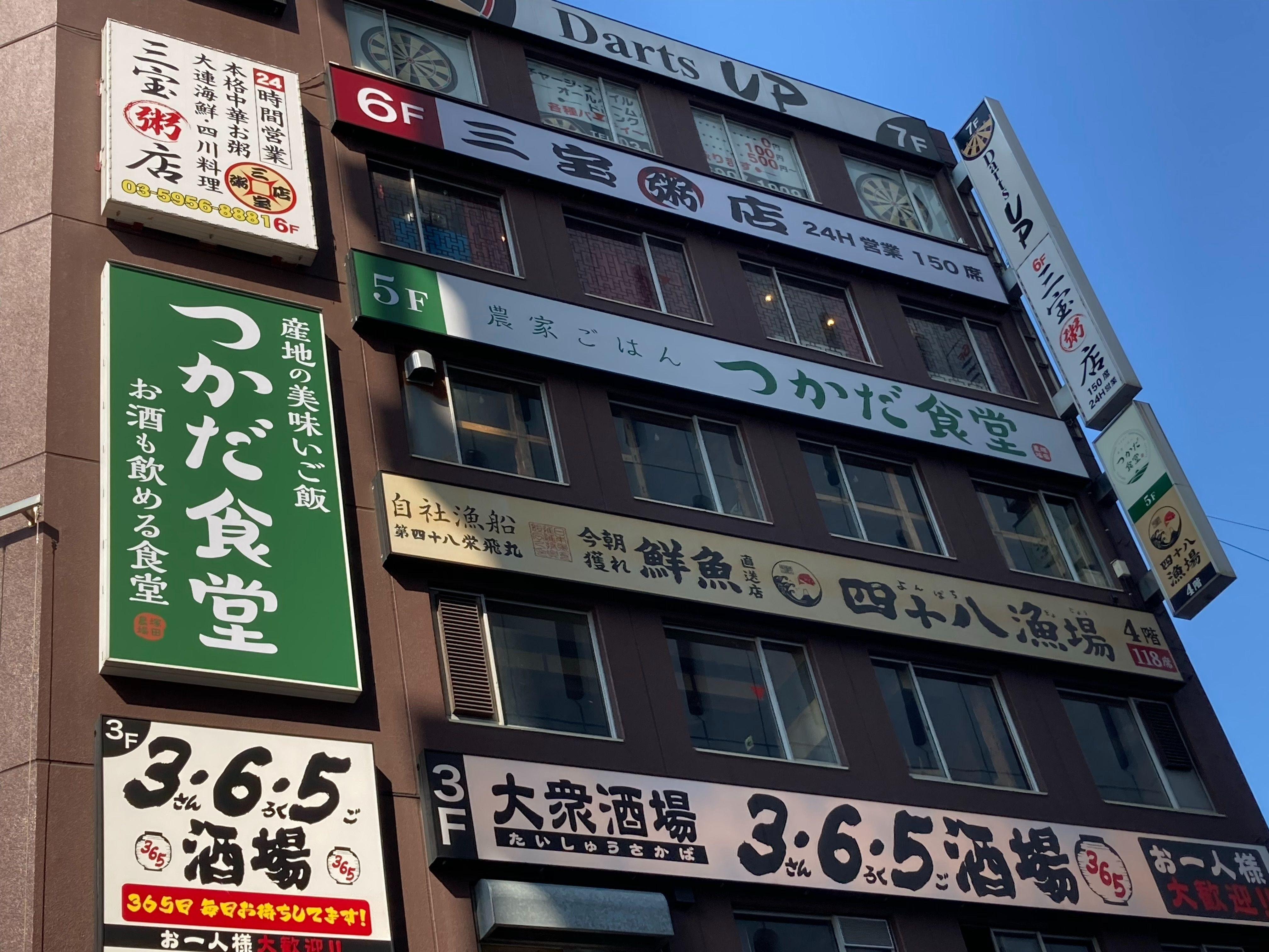 債務超過寸前の塚田農場、本社機能を店舗跡に移して苦肉の経費削減策