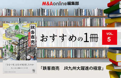 編集部おすすめの1冊「鉄客商売 JR九州大躍進の極意」
