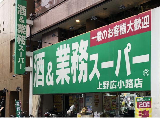 「業務スーパー」の神戸物産、絶妙なタイミングで外食子会社を売却
