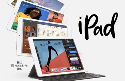 アップル新製品で一番の「買い」は、無印のiPadである理由