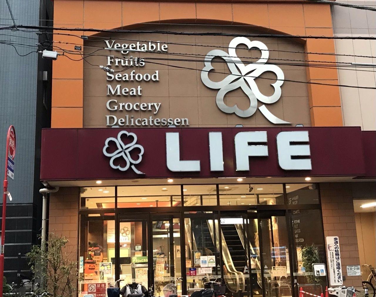 食品スーパーの「ライフ」がコロナ禍でも絶好調なのはなぜ