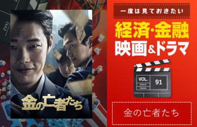 韓国で大ヒットした経済サスペンス映画『金の亡者たち』