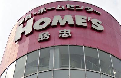 ホームセンター業界、再編のキーワードは「首都圏」|DCMが島忠を買収