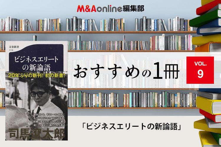 司馬遼太郎が新聞記者時代に綴った「ビジネスエリートの新論語」
