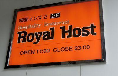 ロイヤルHDも希望退職、外食企業で募集は昨年のゼロから5社に