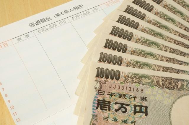 【相続】預貯金は遺産分割の対象となる