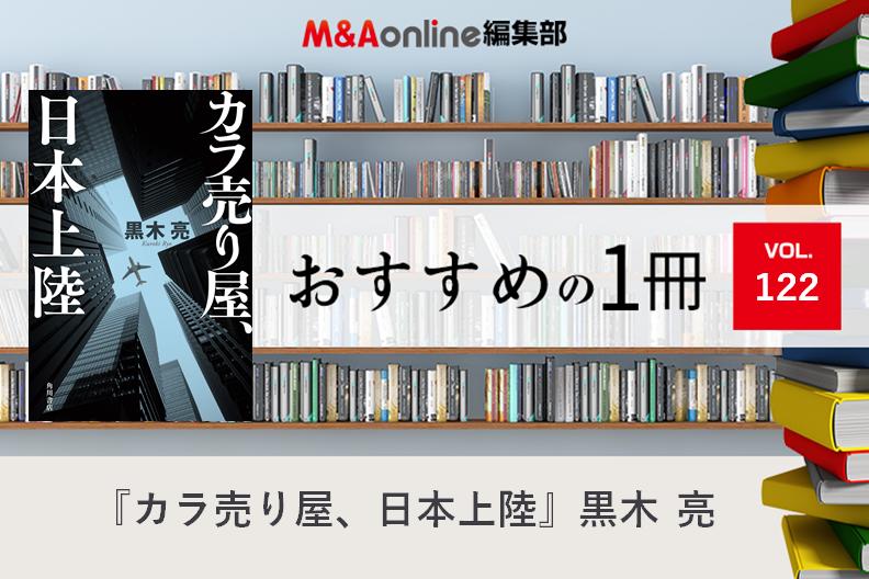 カラ売り屋、日本上陸|編集部おすすめの1冊