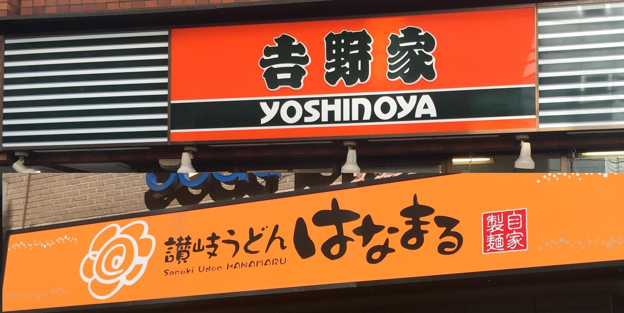 【吉野家HD】寿司、ステーキ…買収後の業績は「はなまる」には遠く