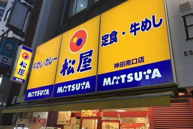 牛丼チェーン大手「松屋」新型コロナの影響受け14年ぶりの赤字へ