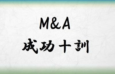 M&A成功十訓