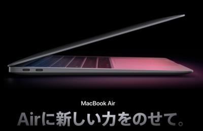 初のApple Silicon搭載Macは「Air」の一択