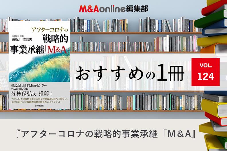 「アフターコロナの戦略的事業承継『M&A』」|編集部おすすめの1冊