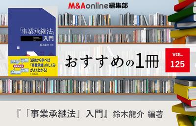 「事業承継法」入門|編集部おすすめの1冊