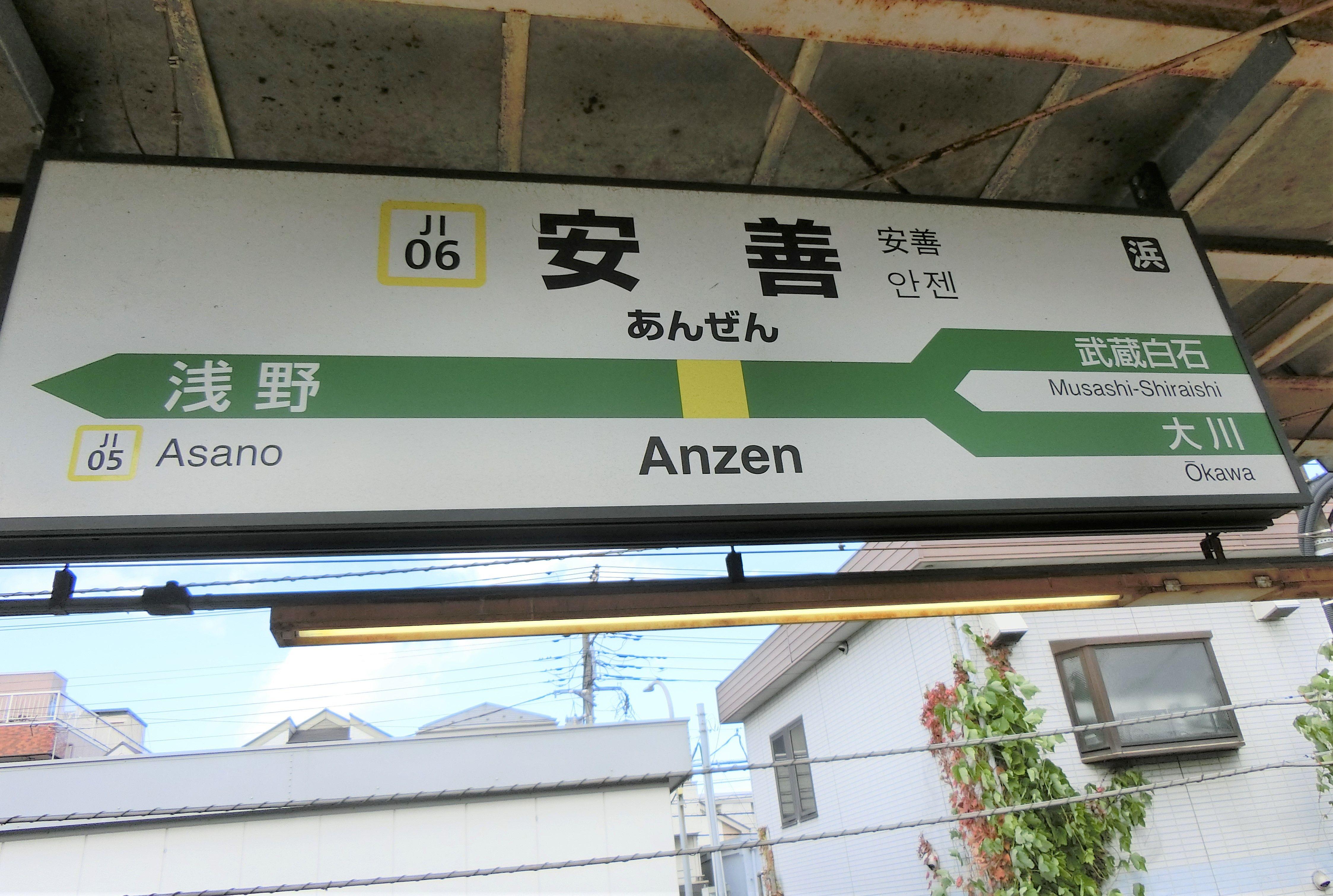 駅名に明治・大正期の「実業家」3人が勢ぞろい、そんな首都圏の鉄道はどこ?